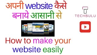 How to make your website easily | How to create a website | In Hindi