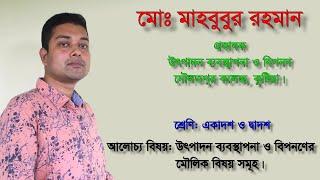 Online Class II Md. Mahbabur Rahman II Department of Production Management and Marketing.