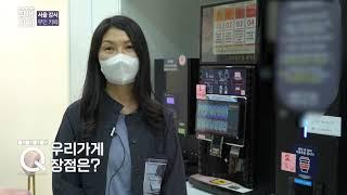 [함께가게] 서울시 강서구 The 150 무인카페