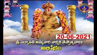 Sri Padmavathi Ammavari Varshika Teppotsavalu | Abhishekam | Tiruchanoor | 20-06-2021 | SVBC TTD