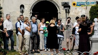 Золочівський замок приймав учасників Міжнародної конференції(http://zolochiv.net/ 27 серпня 2015 року у Золочівський замок завітали учасники Міжнародної конференції