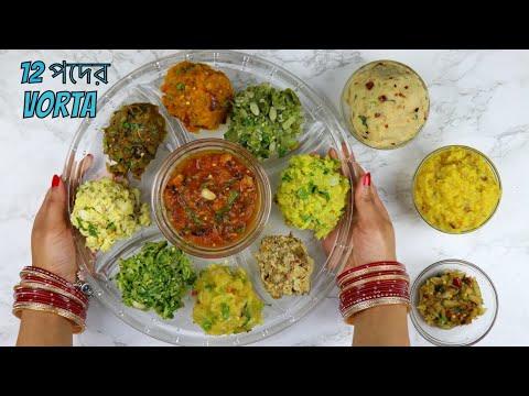 ১২ রকমের ভর�তার রেসিপি বাটাবাটি বা ব�লেন�ড ছাড়া (বৈশাখ স�পেশাল)   Bangladeshi Vorta Recipe   Vorta