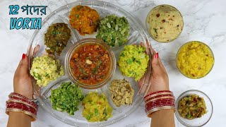 ১২ রকমের ভর্তার রেসিপি বাটাবাটি বা ব্লেন্ড ছাড়া (বৈশাখ স্পেশাল) | Bangladeshi Vorta Recipe | Vorta