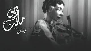 """"""" ماريونت """"  Ammar Hosny عمار حسني"""