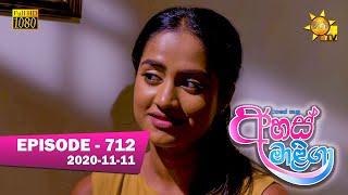 Ahas Maliga | Episode 712 | 2020-11-11 Thumbnail