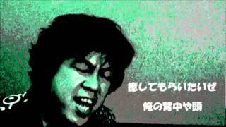 ソロでの忌野清志郎/イヤシノウタですが、青い悪魔による 癒しの歌と思...