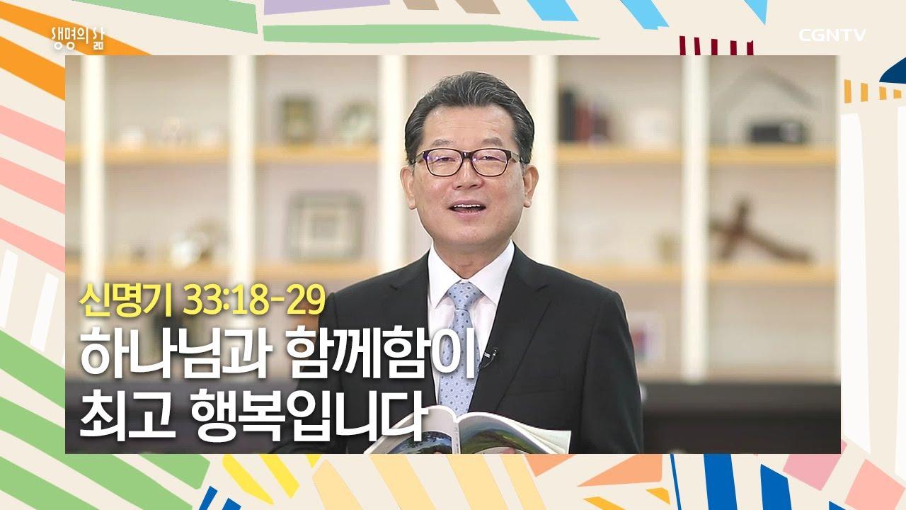 [생명의 삶 큐티] 20200621 하나님과 함께함이 최고 행복입니다 (신명기 33:18~29) @도육환 목사