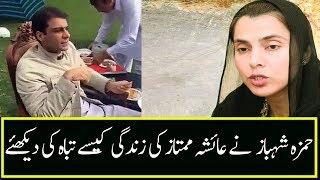 How Sharif Family and Food Mafia Destroyed the Life of Ayesha Mumtaz