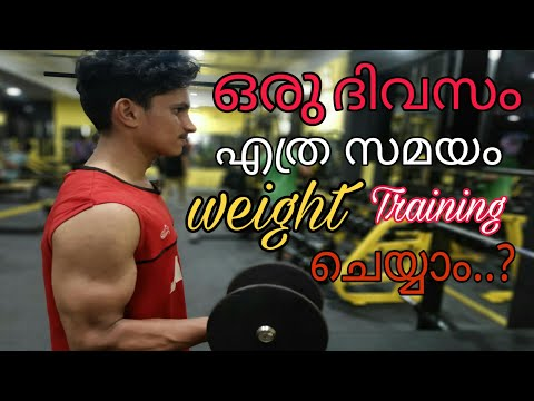 Duration of weight training in a day| how to do weight training in a systematic manner