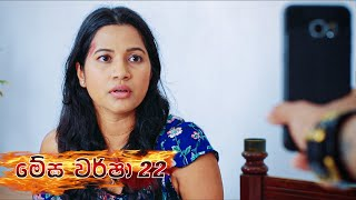 Megha Warsha   Episode 22 - (2021-04-02)   ITN Thumbnail
