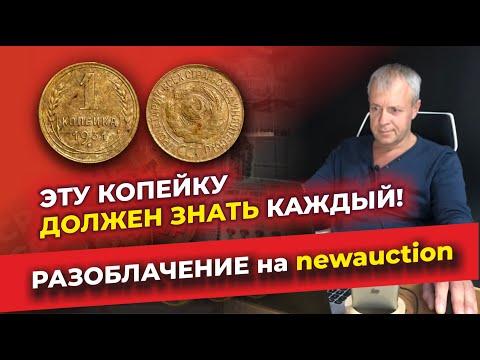 Самые редкие монеты СССР | 1 копейка 1931 за шт. $7000 | Внимание! Попытка обмана