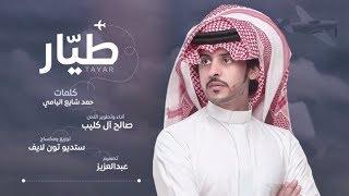 صالح ال كليب - طيّار (حصرياً) | 2019