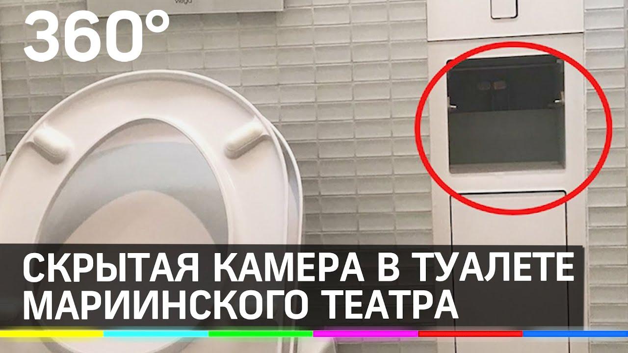 Секретная Камера Тувалета