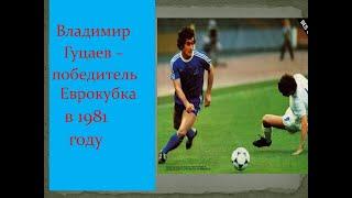 Владимир Гуцаев - победитель Еврокубка в 1981 году