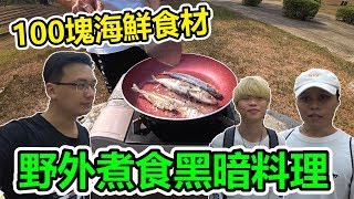 【野外煮食】海鮮食材美食!花了100塊可以煮出什麼黑暗料理?(EP3)