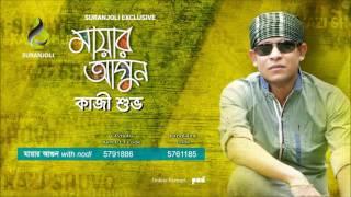 Kazi Shuvo - Mayar Agun | মায়ার আগুন | Eid ul Azha 2016 | Suranjoli