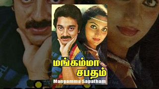 Mangamma Sapatham (1985) Tamil Movie