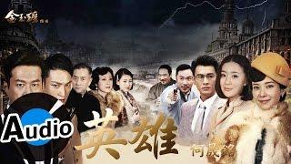 何晟銘 - 英雄 (官方歌詞版) - 電視劇《金玉瑤》插曲