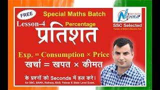 #FREE Basic Concept & trick Of Percentage LESSON-4 (Hindi & English)-SSC ,Bank , CAT ,CDS & Railways