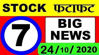 #STOCK फटाफट 24/10/2020 ⚫ Stock Market Breaking #news ⚫ Latest stock market news in Hindi by #SMKC