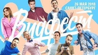 Видфест Санкт-Петербург 26.05.2018 — Promo | Radio Record