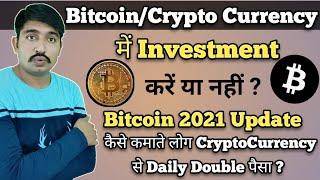 क्या 2021 में भी Bitcoin/CryptoCurrency में Invest करके पैसा कमा सकते हैं ? Crypto Unocoin Explained