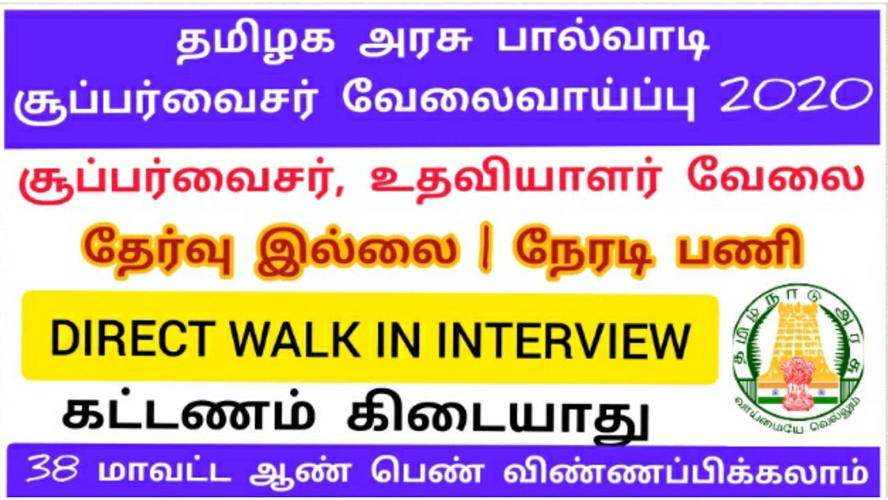 Government Jobs 2020 in Tamilnadu   arasu velai vaippu 2020  Jobs today tamil   Latest tn job  