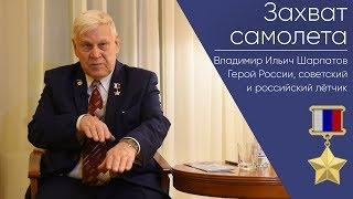 Захват самолета _ Герой России Владимир Ильич Шарпатов