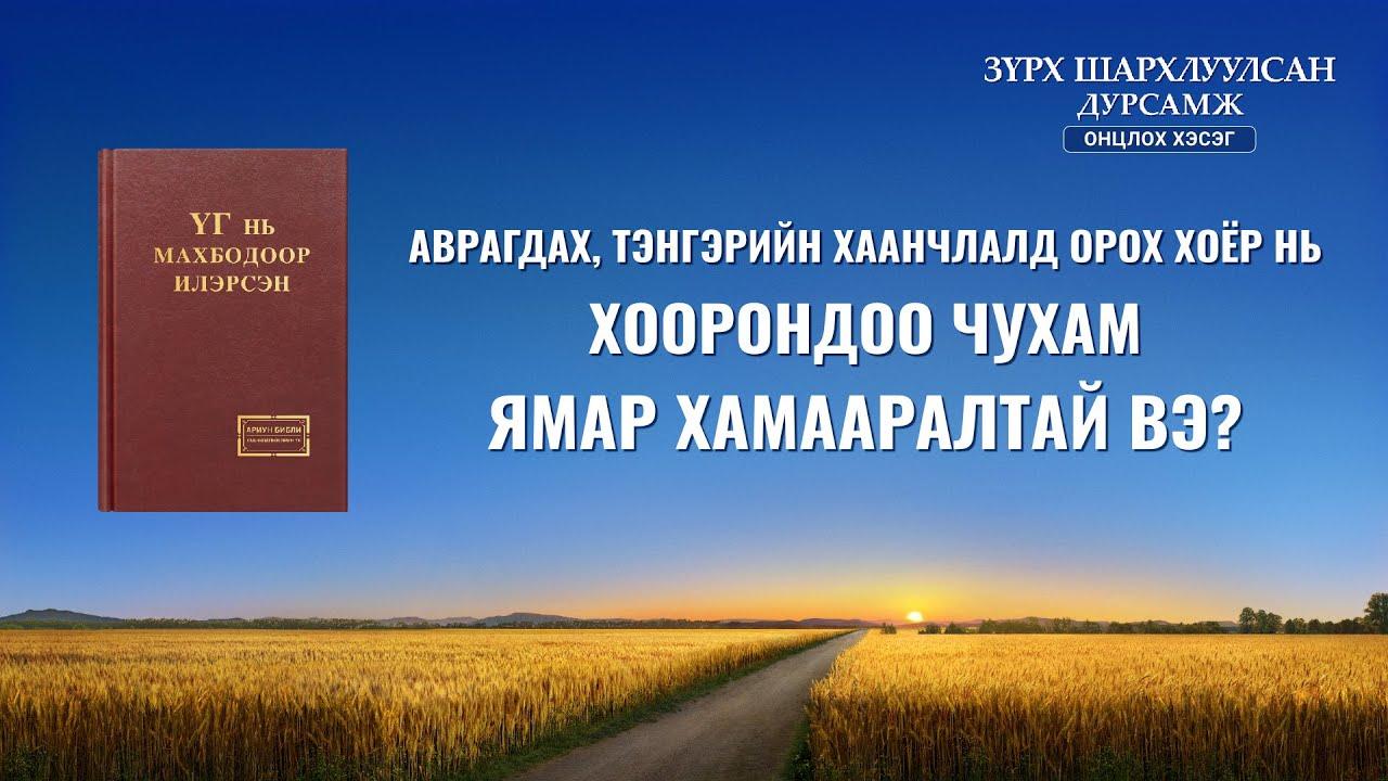 Аврагдах, Тэнгэрийн Хаанчлалд орох хоёр нь хоорондоо чухам ямар хамааралтай вэ? (Монгол хэлээр)