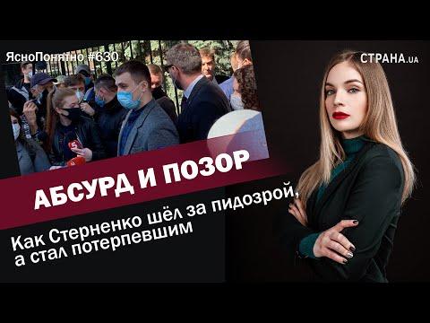 Абсурд и позор. Как Стерненко шёл за пидозрой, а стал потерпевшим | #630 By Олеся Медведева