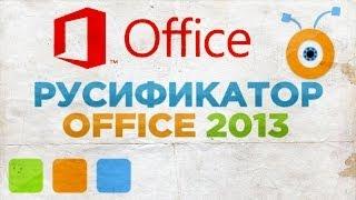 Как Русифицировать Microsoft Office 2013