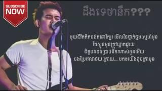 ដឹងទេថានឹក Full song Karaoke ភ្លេងសុទ្ធ