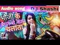Bhauji Ke Baigan Se Kaam Chalata Holi tapori Dance Mix 2018