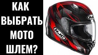 Как выбрать мотошлем - Из какого материала должен состоять||Часть - 1||Helmet