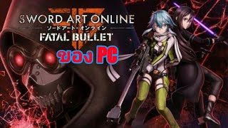 โหลดSword Art Online Fatal Bullet Download PC Game Crack Free Torrent