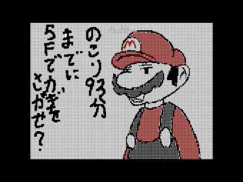 【うごメモ】マリオのリアル逃走中 シーズン1