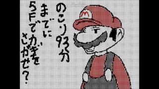 【うごメモ】マリオのリアル逃走中 シーズン1 thumbnail