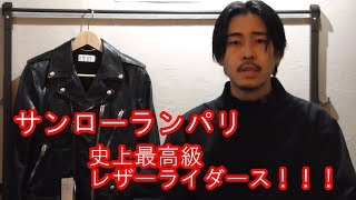 【SAINT LAURENT PARIS】史上最高級レザーライダースをご紹介!!【メンズファッション】 thumbnail