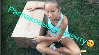 Распаковываю мою мечту😍✨// Гироскутер👍 | Asya PRiMcess(Instagram-joy_board Интернет-магазин-https://joyboard.ru ~•~•~•~•~•~•~•~•~•~•~• Привет, меня зовут Ася, и я очень рада видеть..., 2016-08-13T08:38:42.000Z)