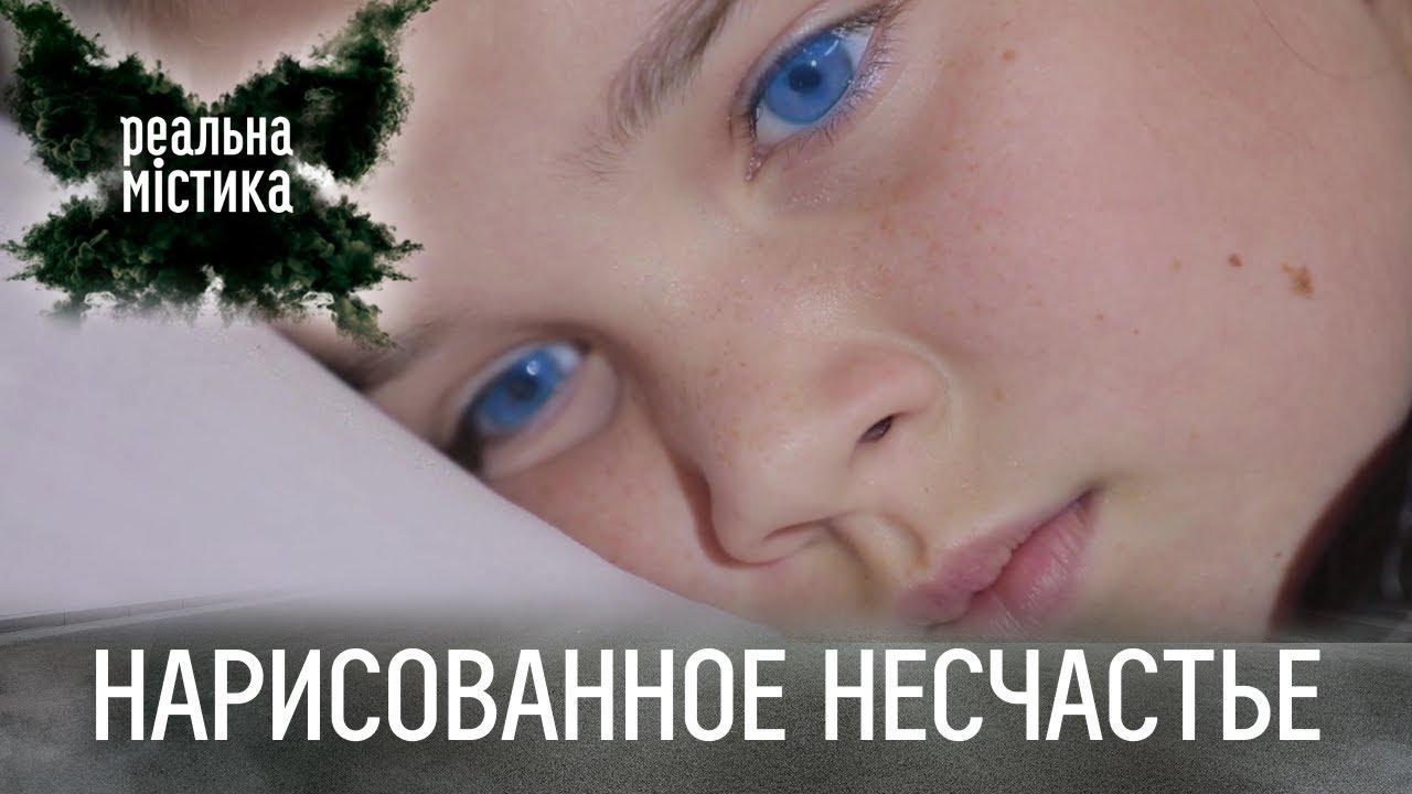 Реальная мистика от 25.11.2020 Нарисованное несчастье