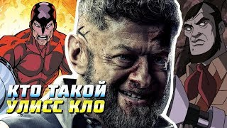 Кто такой Улисс Кло | Marvel | Klaw | Чёрная Пантера