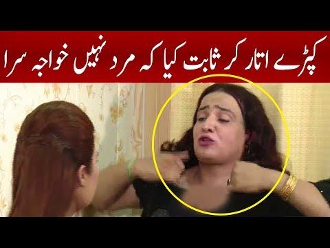 Khawaja Sira Ny Anila Aslam Ko Diya Saboot | Cyber Tb