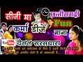 Download CG SONGS - Cg Maa Karma Dj - Chhattisgarhi song  hd - छत्तीसगढ़ी गीत MP3 song and Music Video