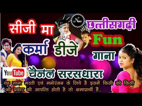 CG SONGS - Cg Maa Karma Dj - Chhattisgarhi song video hd - छत्तीसगढ़ी गीत