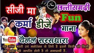 CG SONGS - Cg Maa Karma Dj - Chhattisgarhi song video hd - छत्तीसगढ़ी गीत