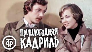 Прошлогодняя кадриль (1978)