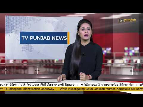 Punjabi NEWS  03 March 2018  TV Punjab