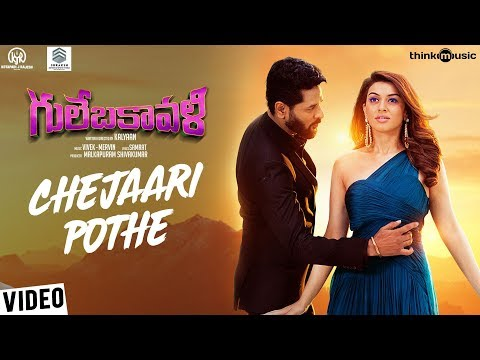 Gulebakavali (Telugu) | Chejaari Pothe Video Song | Prabhu Deva, Hansika | Vivek-Mervin | Kalyaan