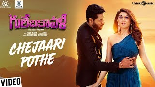 #chejaaripothe video song | #gulebakavali is an telugu action comedy film, written and directed by kalyaan. #prabhudeva #hansikamotwani are playing the l...