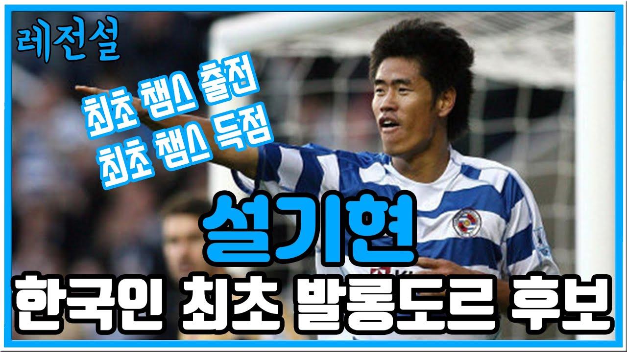 [레전설] 한국인 최초 발롱도르 후보, 유럽 개척자 설기현 이야기